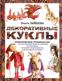 Декоративные куклы. Практическое руководство