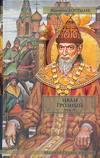 Иван Грозный. Том 2. Книга 2. Море. Книга 3. Невская твердыня