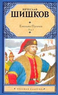 Емельян Пугачев. В 2 томах. Том 1