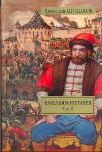 Емельян Пугачев. В 2 томах. Том 2