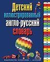 Детский иллюстрированный англо-русский словарь