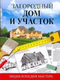 Загородный дом и участок. Энциклопедия мастера