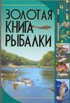 Золотая книга рыбалки ( 978-985-13-8944-1 )