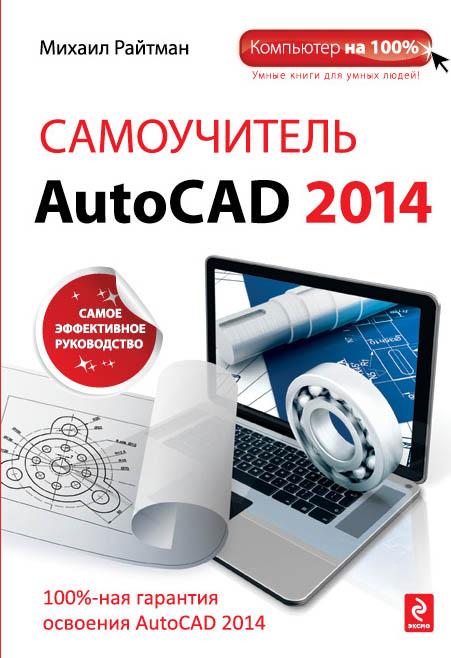 ����������� AutoCAD 2014