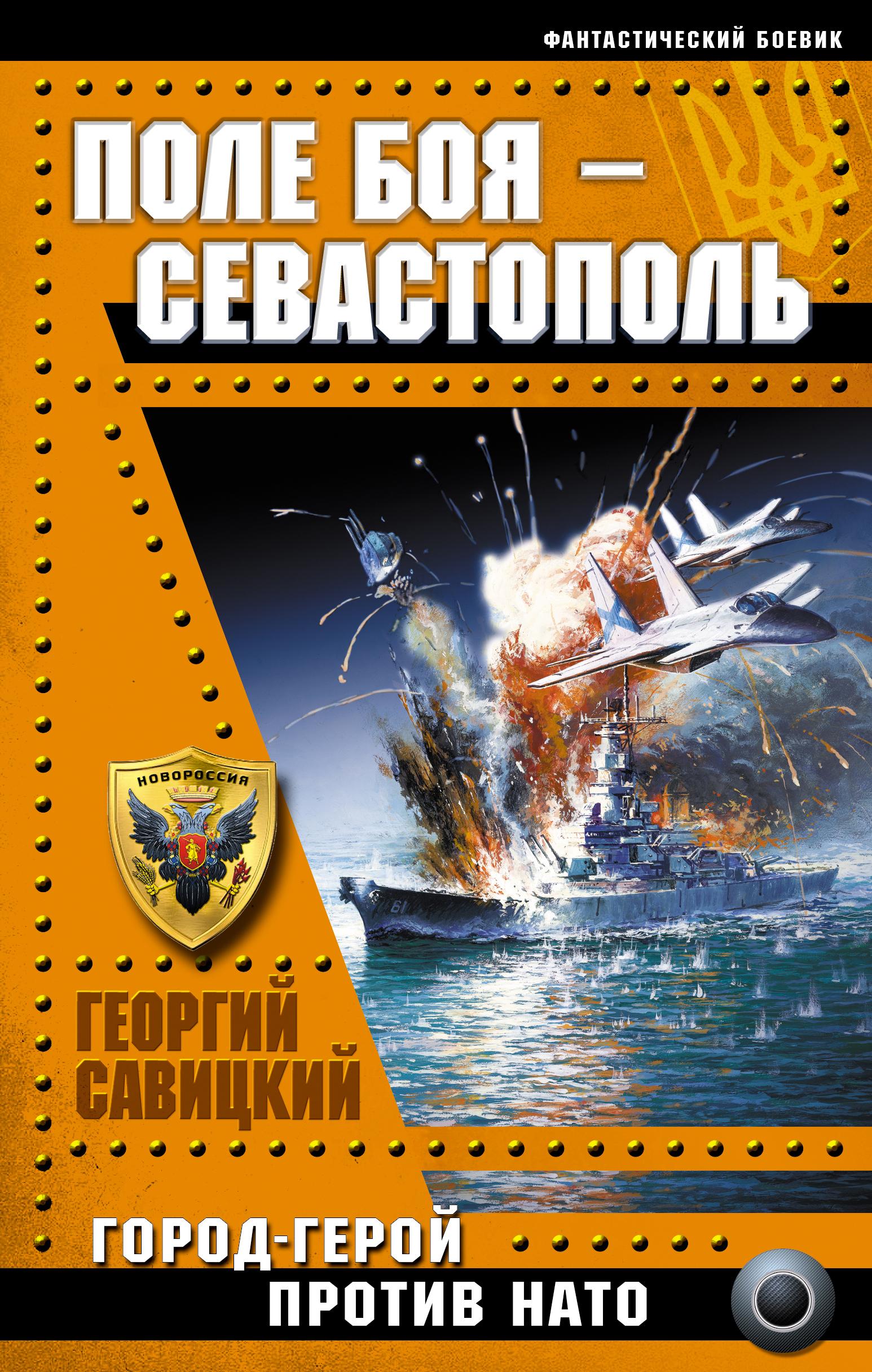 Поле боя – Севастополь. Город-Герой против НАТО