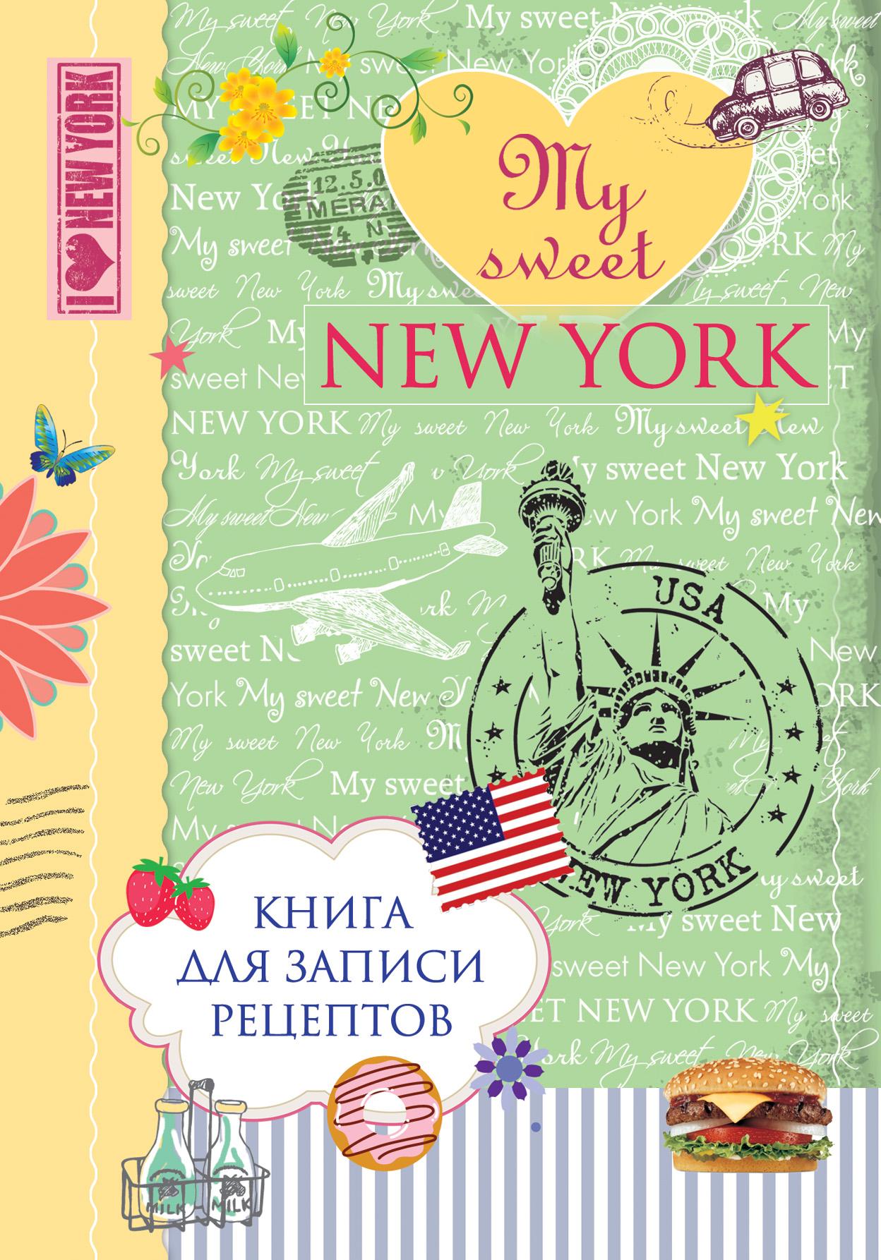 My Sweet New York. Книга для записи рецептов