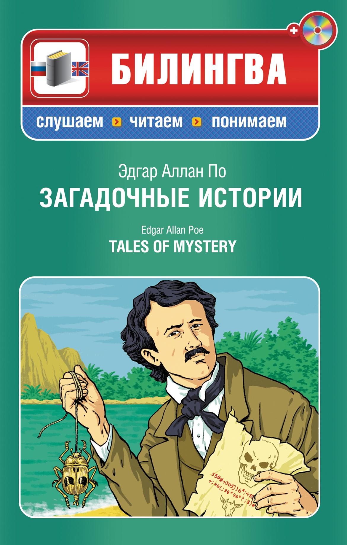 Загадочные истории / Tales of Mystery (+ CD-ROM)