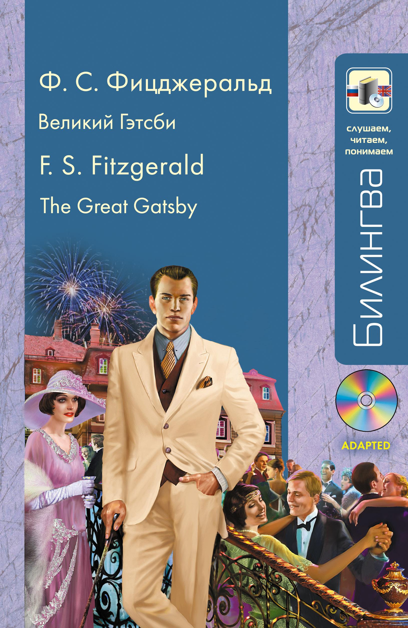 Великий Гэтсби / The Great Gatsby (+ CD)