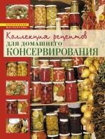 Коллекция рецептов для домашнего консервирования
