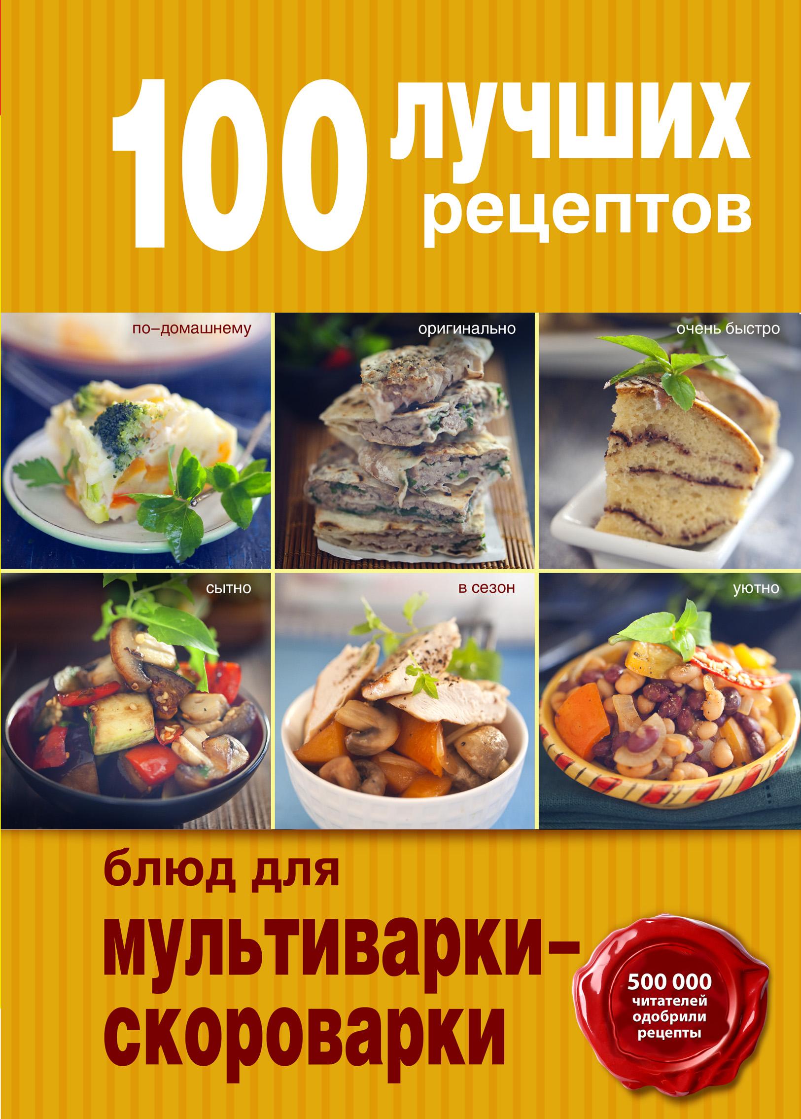 100 лучших рецептов блюд для мультиварки-скороварки