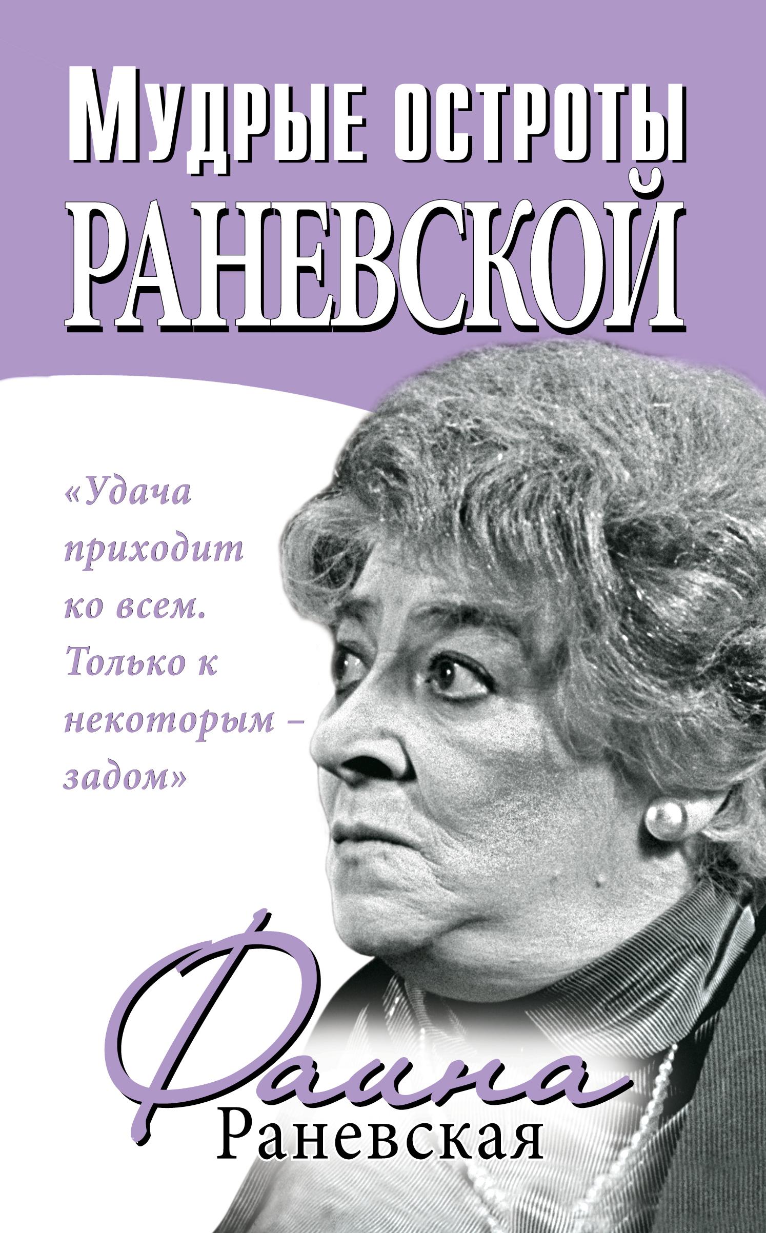 Мудрые остроты Раневской. Впервые!