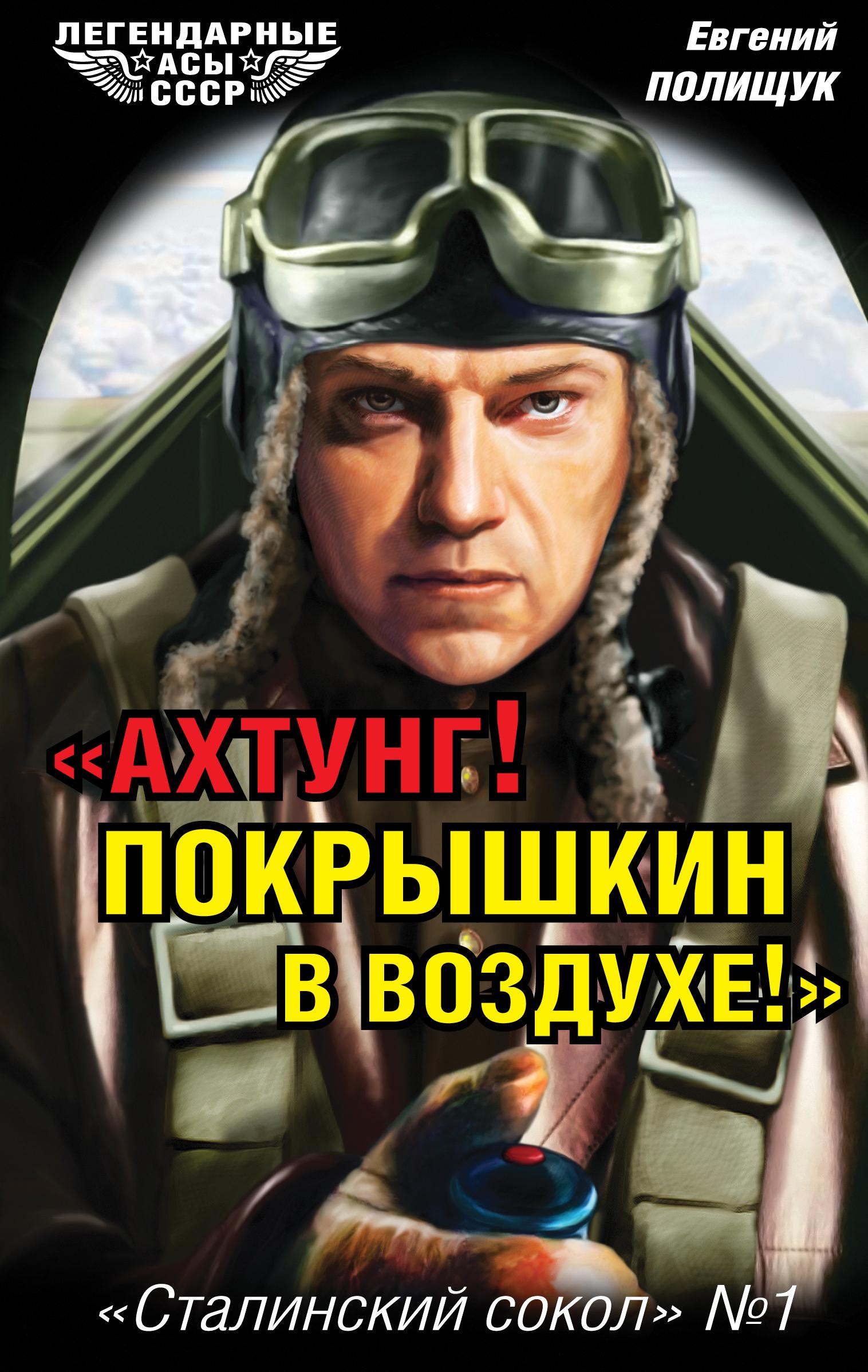 """""""Ахтунг! Покрышкин в воздухе!"""". """"Сталинский сокол"""" №1"""