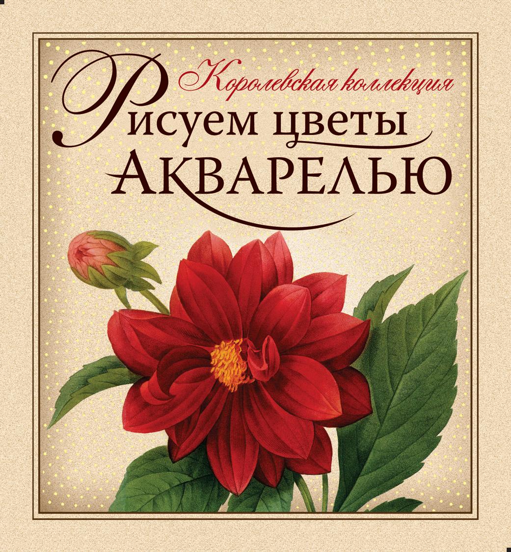 Рисуем цветы акварелью (подарочное издание + набор для рисования)