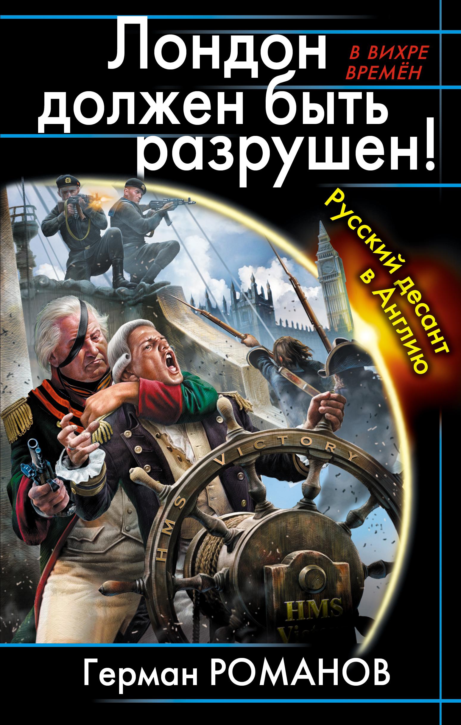 Лондон должен быть разрушен! Русский десант в Англию