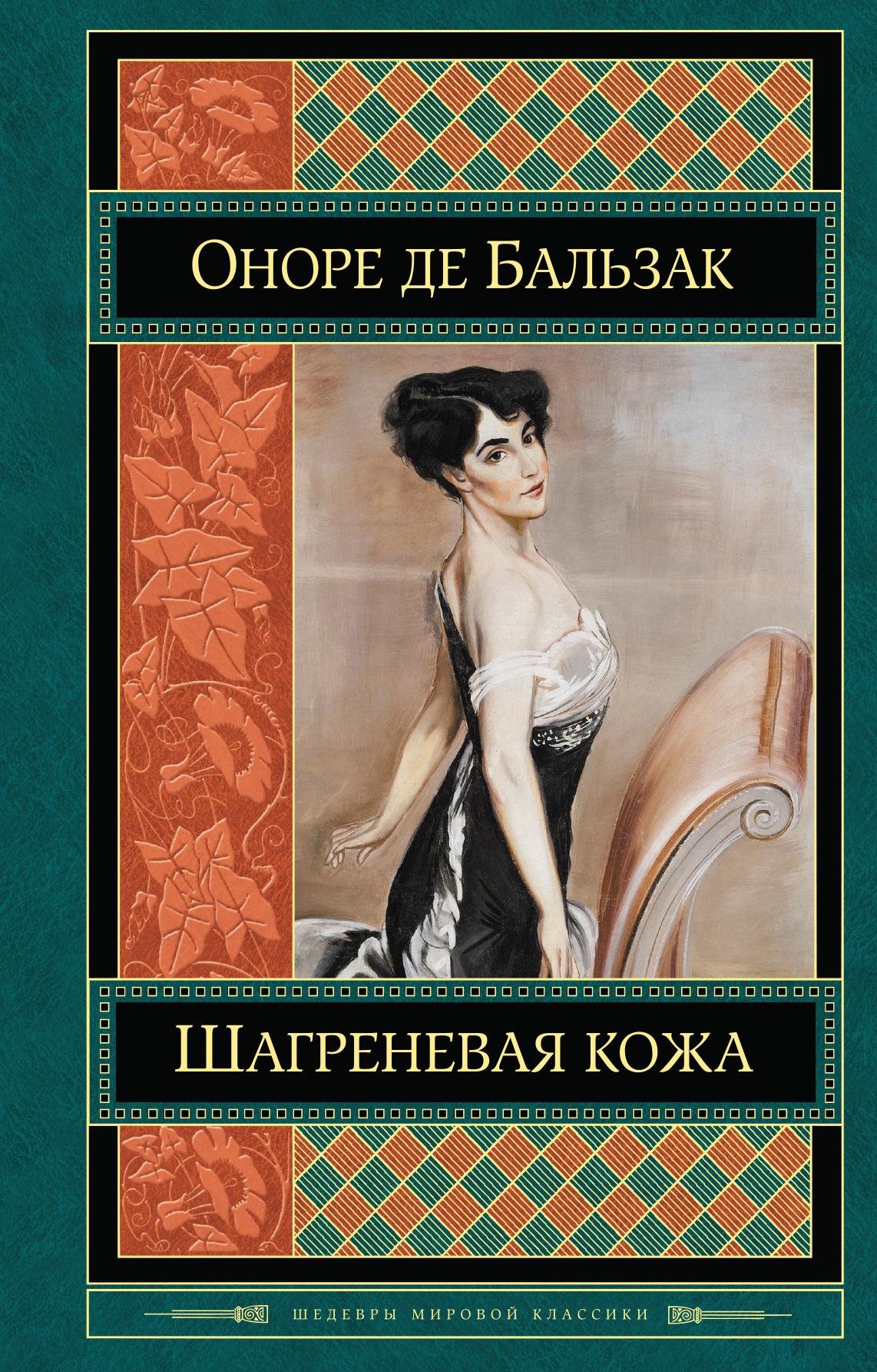 Эротический рассказ классиков литературы 21 фотография