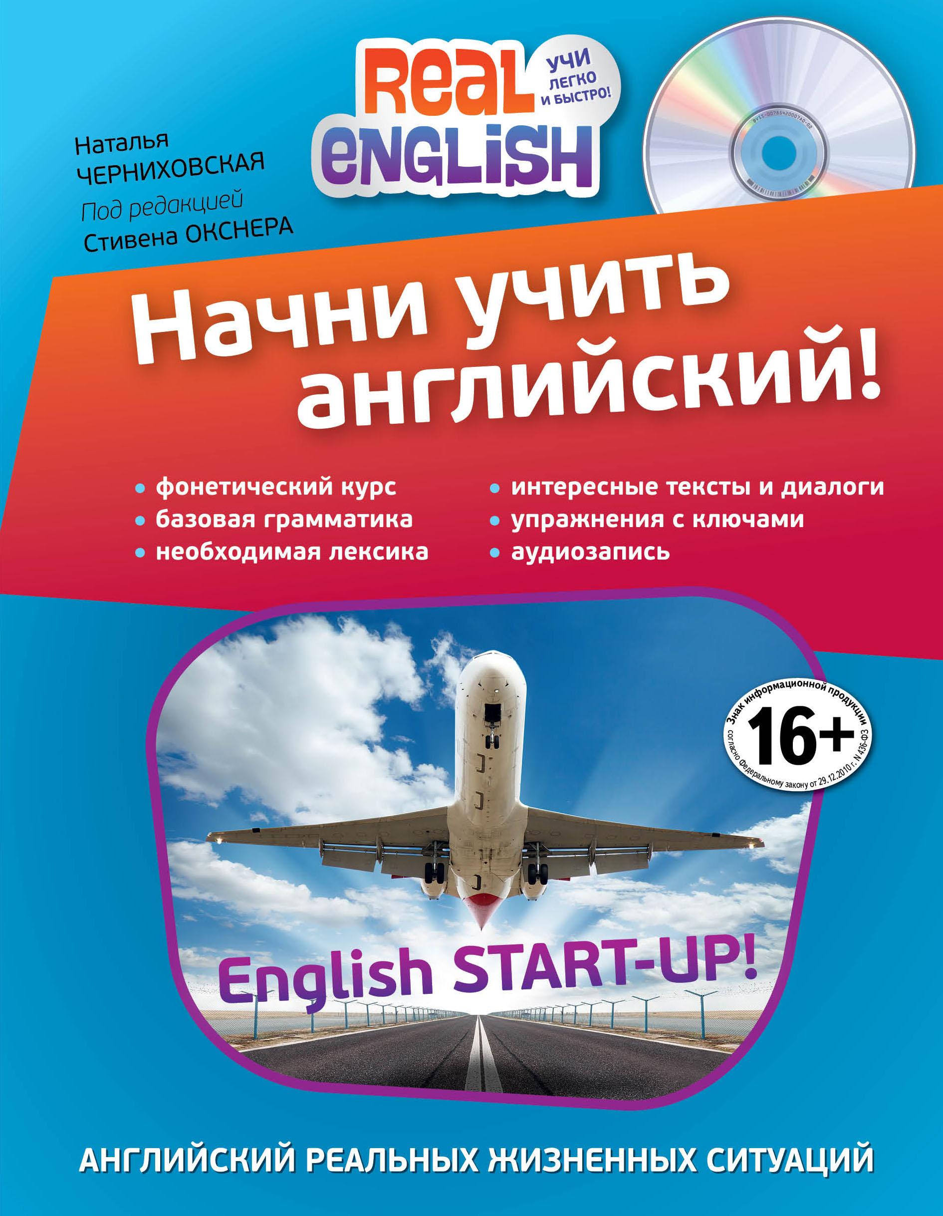 Начни учить английский! / English Start-Up! (+ CD-ROM)