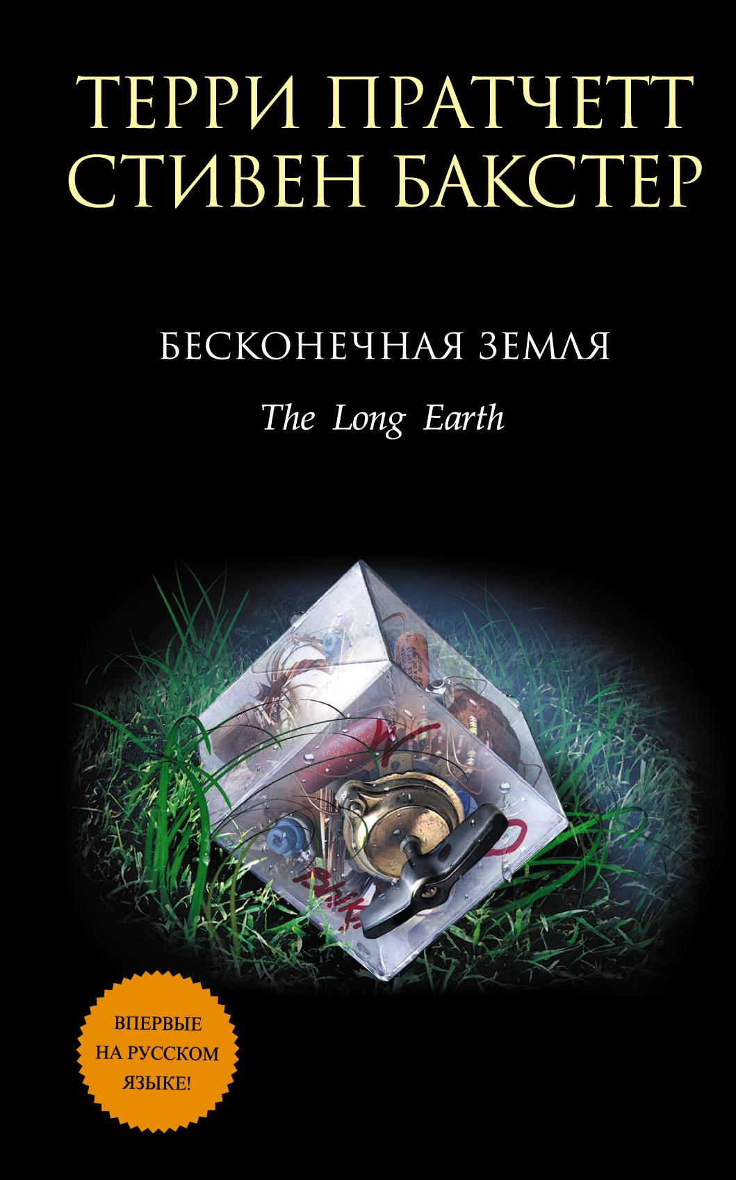 Бесконечная Земля