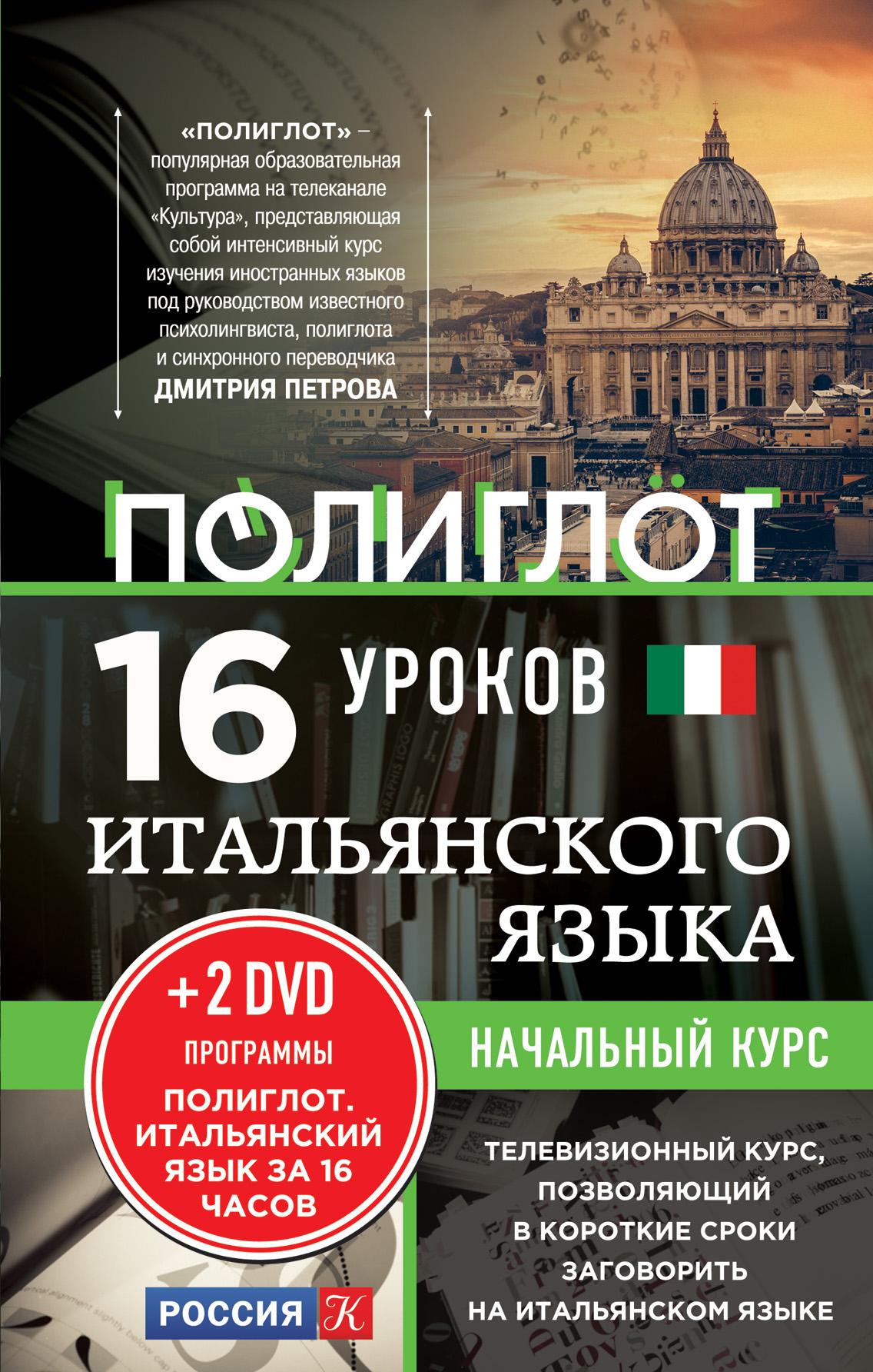 Итальянский язык. 16 уроков. Начальный курс (+ 2 DVD)