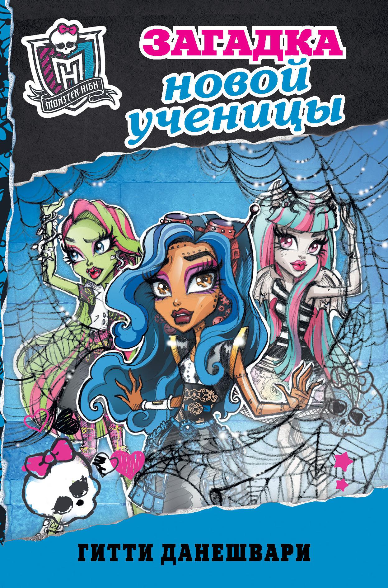 Monster High. Школа монстров. Загадка новой ученицы