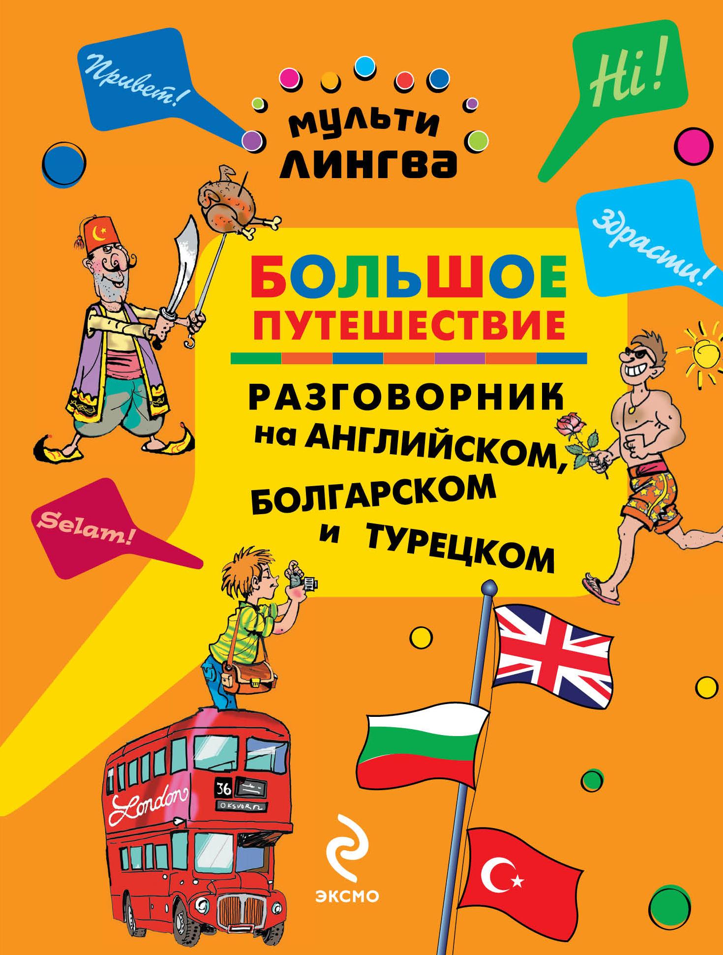 Большое путешествие. Разговорник на английском, болгарском и турецком