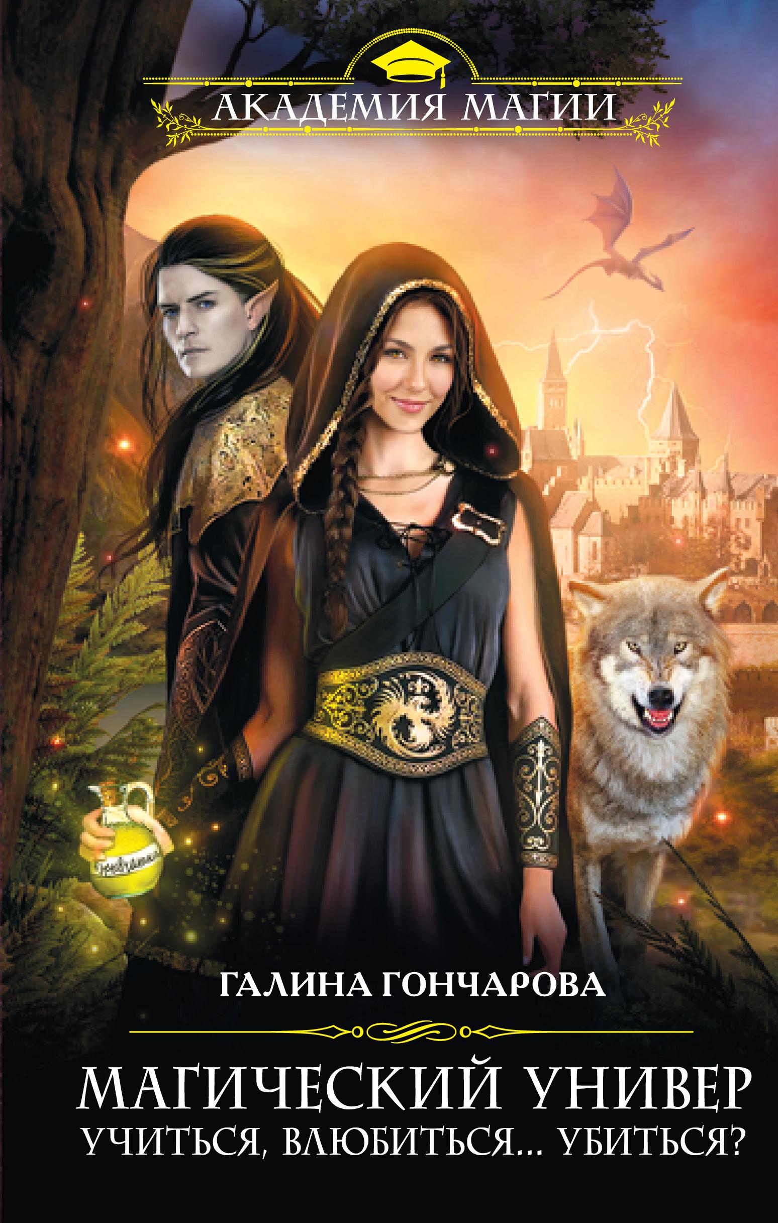Магический универ. Книга 1. Учиться, влюбиться... убиться?