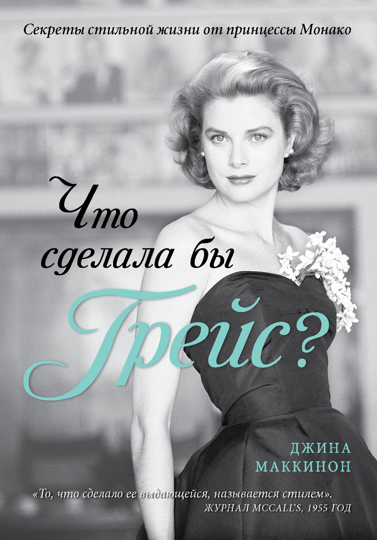 Что сделала бы Грейс? Секреты стильной жизни от принцессы Монако
