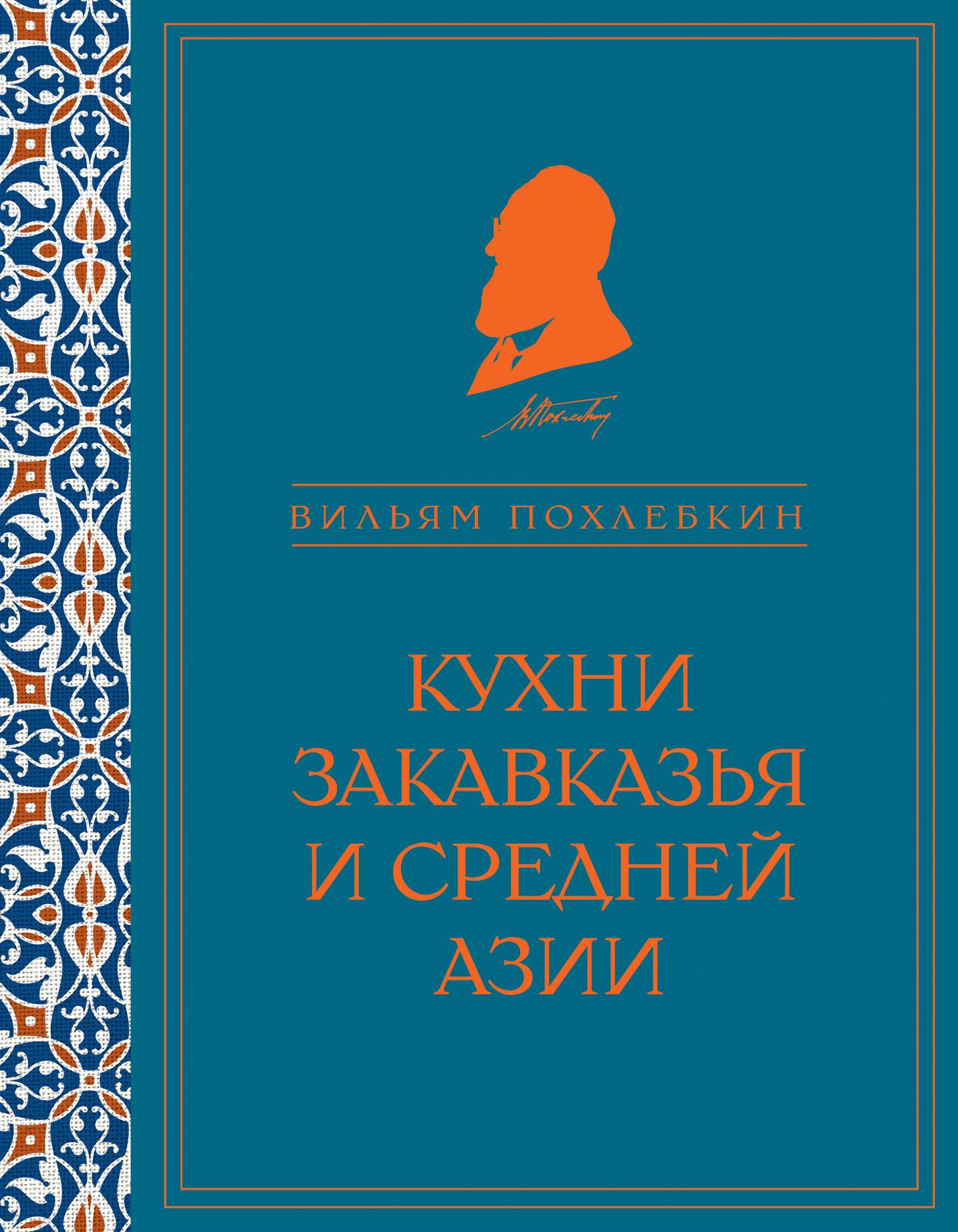 Кухни Закавказья и Средней Азии