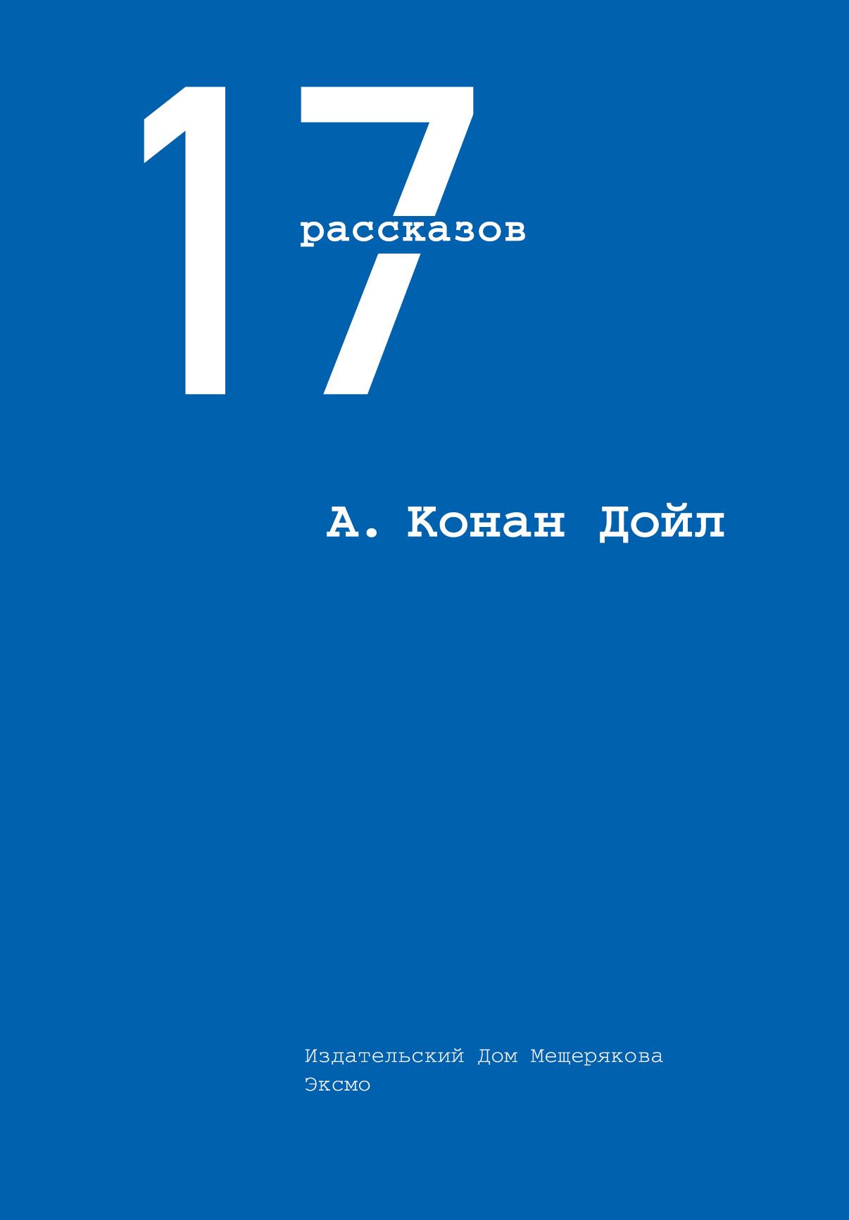 А. Конан Дойл. 17 рассказов