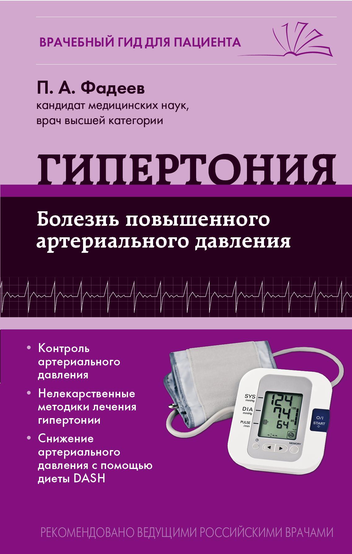 Гипертония. Болезнь повышенного артериального давления
