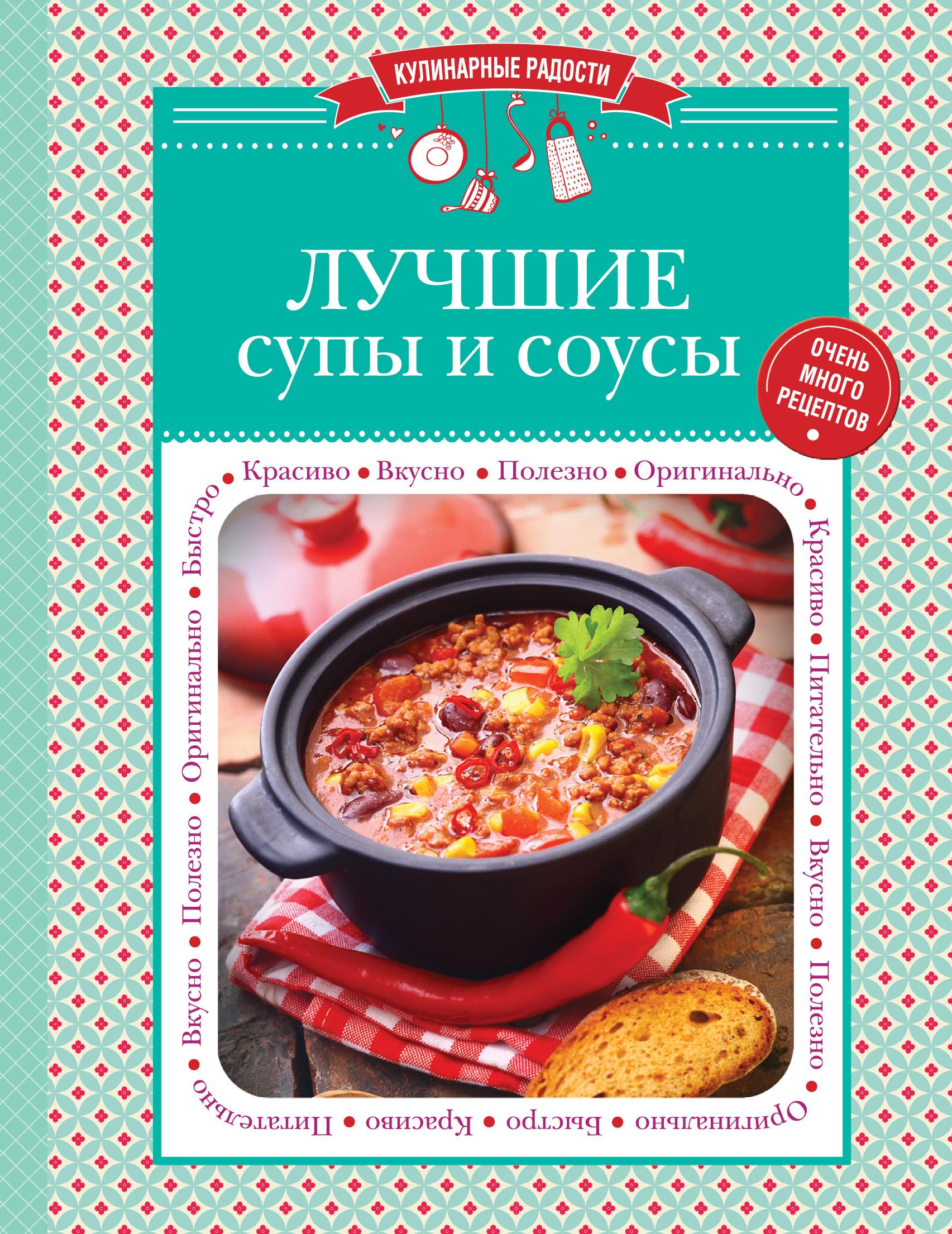 Лучшие супы и соусы