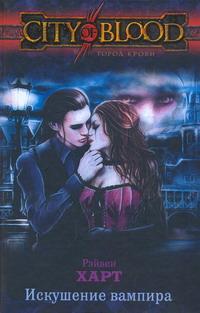 Искушение вампира