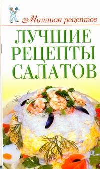 Лучшие рецепты салатов