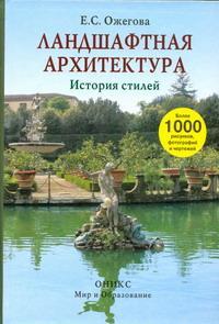 Ландшафтная архитектура. История стилей ( 978-5-488-02258-4, 978-5-94666-543-8 )