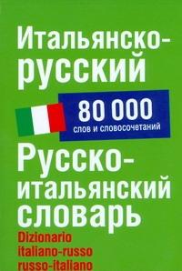 ����������-�������. ������-����������� ������� / Dizionario italiano-russo, russo-italiano