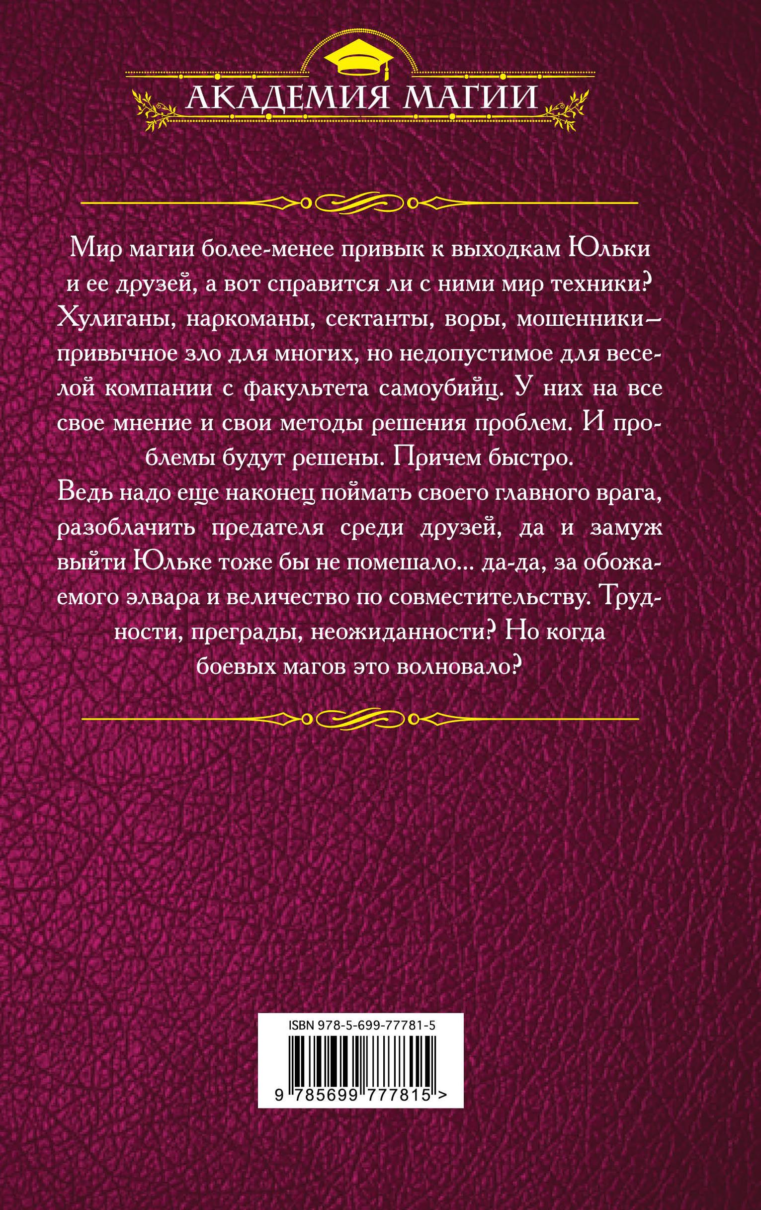 Магический универ. Книга 4. Дорога домой