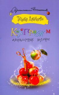 Килограмм молодильных яблочек