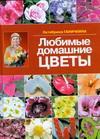Любимые домашние цветы