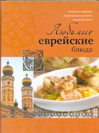 Любимые еврейские блюда