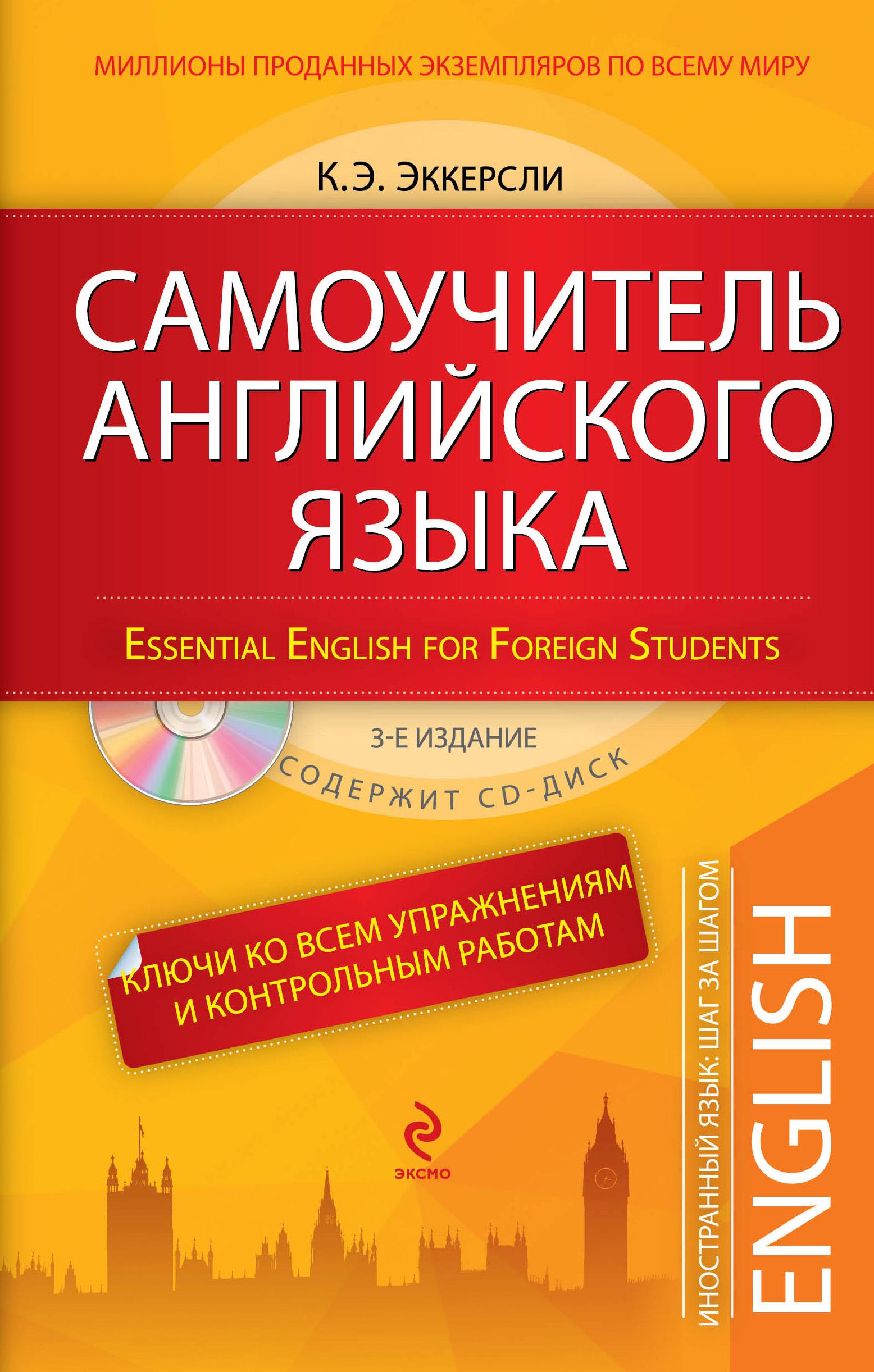 Самоучитель английского языка (+ СD)