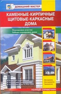 Каменные, кирпичные, щитовые, каркасные дома
