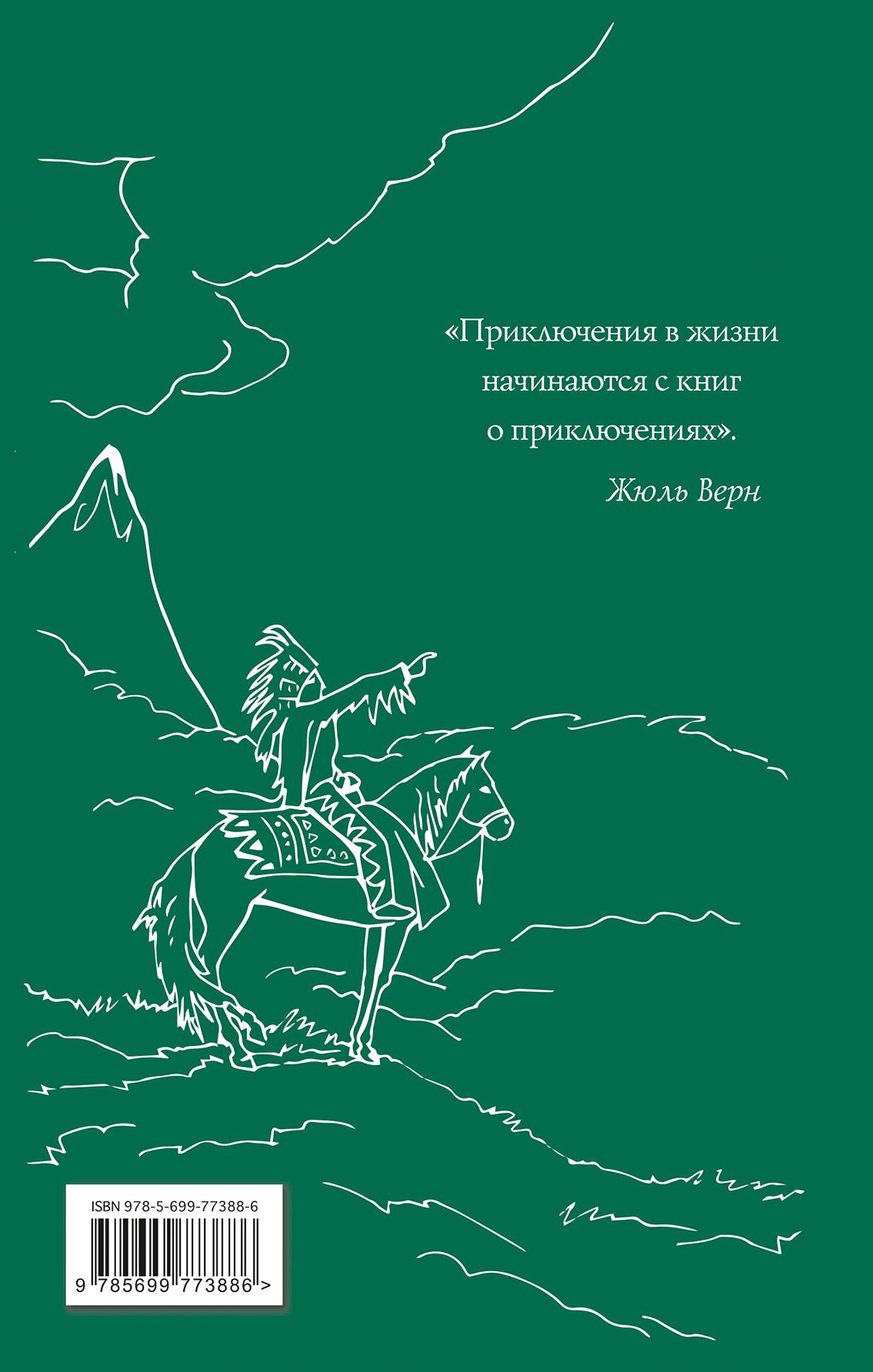 Последний из Могикан, или повествование о 1757 годе