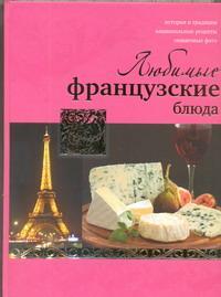 Любимые французские блюда