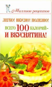 �����! ������! �������! ����� 100 ������� - � ����������!