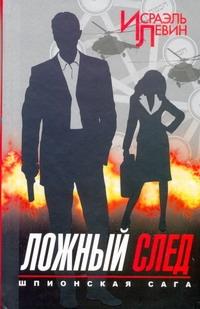 Шпионская сага. Книга 2. Ложный след
