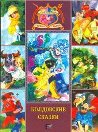 Колдовские сказки ( 978-5-17-068449-6, 978-5-94663-901-9, 978-985-16-8861-2 )