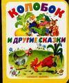 Колобок и другие сказки ( 5-17-028975-8, 5-271-10990-9, 9785170289752 )