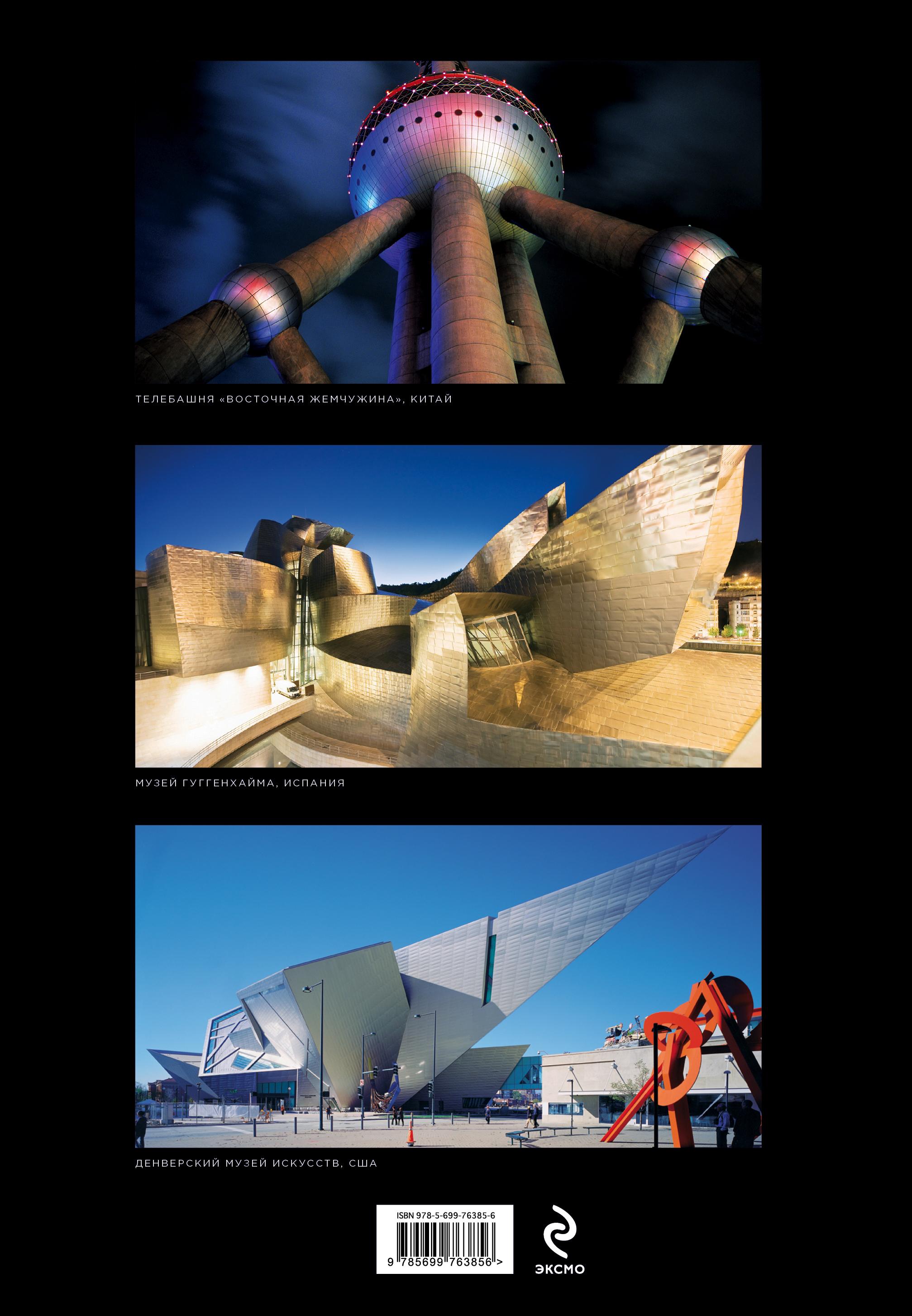 Чудеса архитектуры