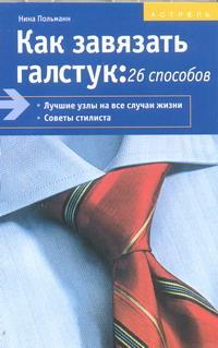 Как завязать галстук. 26 способов