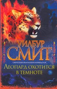 Леопард охотится в темноте