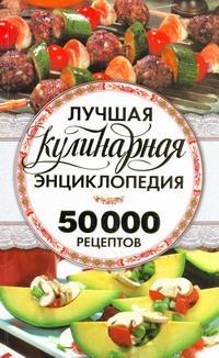 Лучшая кулинарная энциклопедия. 50000 лучших рецептов